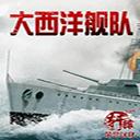 大西洋舰队中文版 免安装绿色版