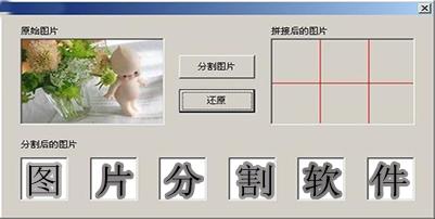 图片分割软件