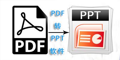 pdf转ppt金尊真人娱乐