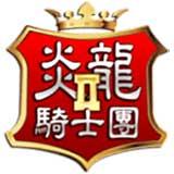 炎龙骑士团2怀旧版 v1.0.0安卓版