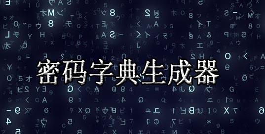 密码字典生成器