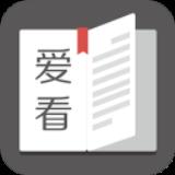 爱看阅读安卓版 v0.1.0.50官方版