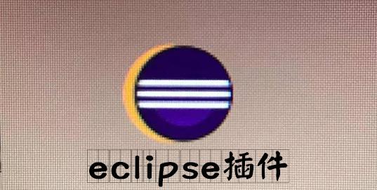 eclipse插件