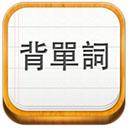 易呗背单词 mac版(英语学习软件) V3.7.1