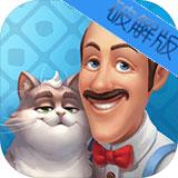 梦幻家园破解版 v1.5.0.9000官方版