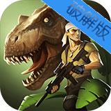 侏罗纪生存破解版 v1.1.5官方最新版