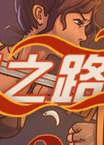 无尽之路中文版 v0.8.1免安装官方试玩版