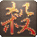 太阳神三国杀 for mac版 v1.0