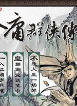 金庸群侠传4单机版