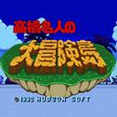 高桥名人之冒险岛 for mac版 v1.0
