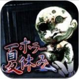 恐怖暑假中文版 v9汉化版
