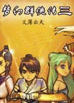 梦幻群侠传3完美存档 免费版