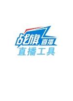战旗主播工具(游戏直播软件) v3.20.04.02