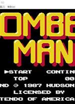 炸弹超人(Bomber Man) 经典绿色版