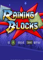 雨团(Raining blocks)中文版 v1.0.35免安装官方汉化版