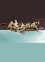传奇战域电脑版 v8.9官方pc版