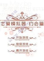 恋爱模拟器约会篇 v1.0免安装完整版