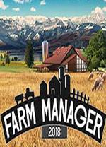 农场经理2018中文版 v1.0免安装官方版