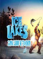 冰湖钓鱼中文版 v1.9.3免安装版