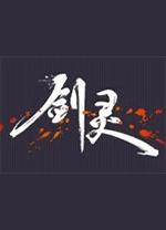 剑灵客户端迅雷下载 v2.255.7234.6官方最新版