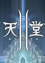 天堂2单机版 第八章天空之城简体中文版