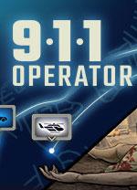911接线员(911 Operator)中文版 v1.19.13免安装官方版