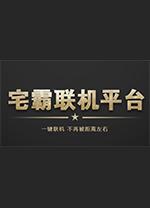宅霸联机平台 v4.5.0官方最新版