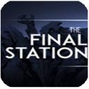 最后一站(the final station) for mac版 v1.2.5