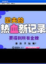 热血新纪录中文版