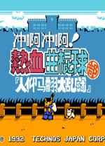 热血曲棍球中文版 单机版