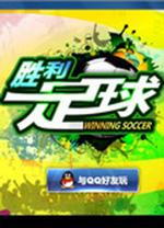胜利足球电脑版 v1.9.0腾讯pc版