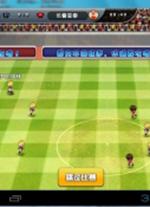 天天世界杯电脑版(PC版) v3.0.0附新手攻略
