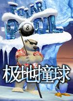 极地撞球(Polar Pool) 英文硬盘版