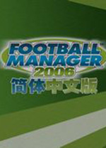 足球经理2006 简体中文版