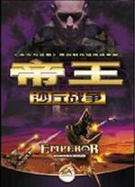 沙丘魔堡3000中文版(完整版) v1.05