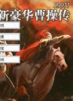 新曹操传豪华版2011中文版 附详细攻略
