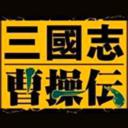 三国志曹操传 for mac版 v1.0