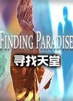 寻找天堂(Finding Paradise)中文免安装版