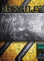 重装机兵失落的大陆最终完整版 v2.7中文免安装版