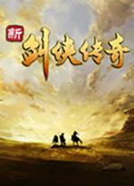 新剑侠传奇破解版 中文版