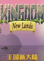 王国新大陆中文版 免安装绿色版