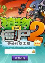 保卫萝卜2pc_植物大战僵尸2中文版下载电脑版_植物大战僵尸2pc版下载 - 多多 ...