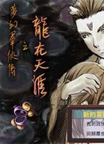 梦幻群侠传之龙在天涯 繁体中文版