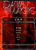 魔法黎明 简体中文版