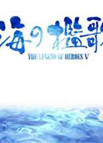 英雄传说V海之槛歌 简体中文版