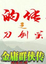 刀剑笑 繁体中文版