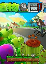 植物大战僵尸2010年度版电脑版 v1.2.0.1073中文版