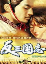 反三国志 繁体中文版