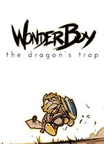 神奇小子龙之陷阱(Wonder Boy: The Dragons Trap) 免安装汉化版