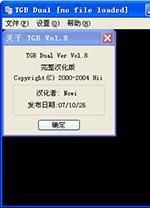 TGB Dual(gbc模拟器) v1.8绿色版